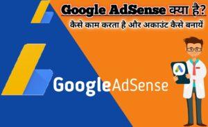 Google AdSense kya hai