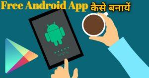 अपने मोबाइल से Free android app कैसे बनाए