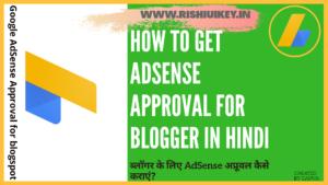 How to get AdSense Approval for Blogger in Hindi/( ब्लॉगर के लिए AdSense अप्रूवल कैसे कराएं?)