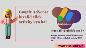 invalid click activity kya hai?